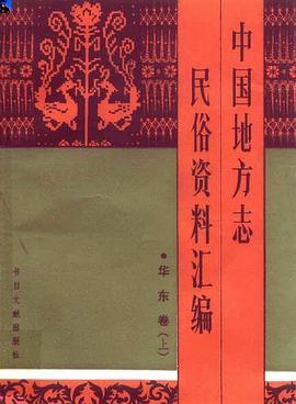 中国地方志民俗资料汇编 华东卷 上、中、下-技术电子书
