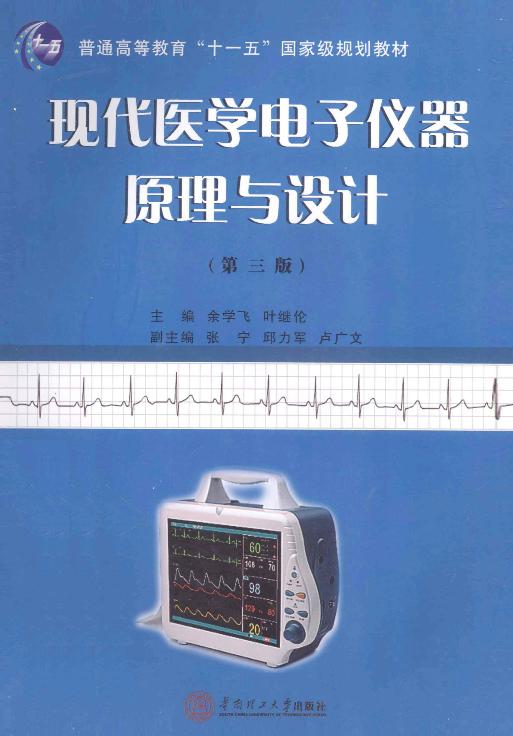 现代医学电子仪器原理与设计 第3版 [余学飞,余继伦 主编]-技术电子书