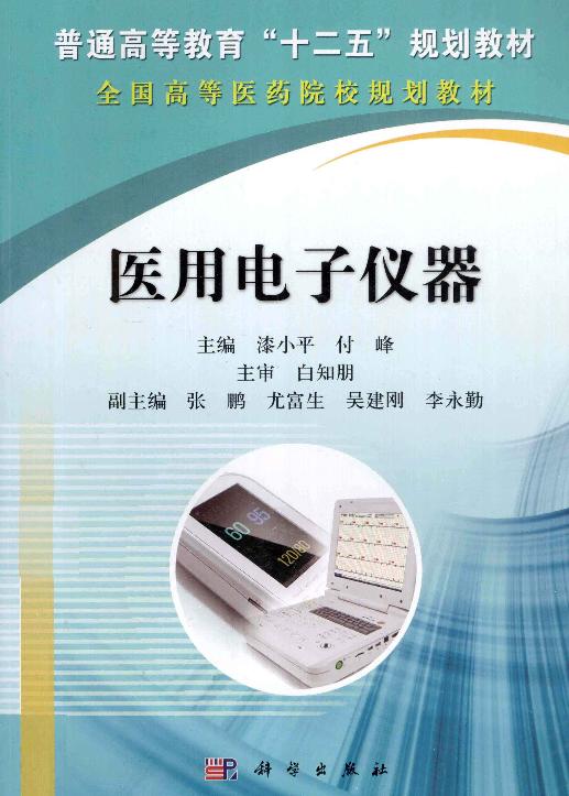 医用电子仪器 [漆小平,付峰 主编] 2013年-技术电子书