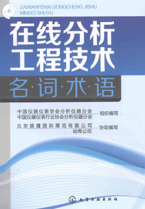 在线分析工程技术名词术语 [中国仪器仪表学会分析仪器分会,中国仪器仪表行业协会分析仪器分会组织编写] 2014年-技术电子书