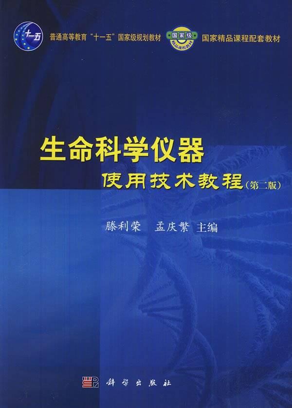 生命科学仪器使用技术教程(第二版)–藤利荣 孟庆繁 主编-技术电子书