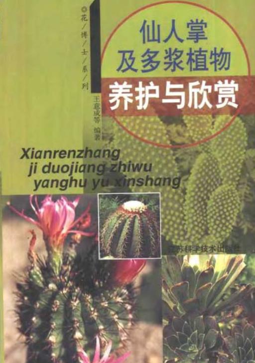 仙人掌与多浆植物养护与欣赏 王意成-技术电子书