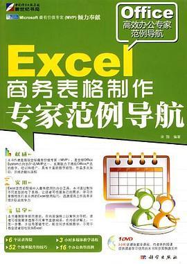 [Excel 商务表格制作专家范例导航].宋翔-技术电子书
