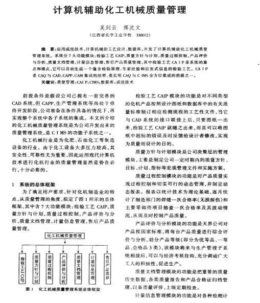 计算机辅助化工机械质量管理-技术电子书