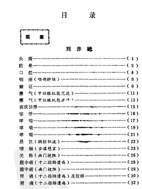 老中医经验选-广东-技术电子书