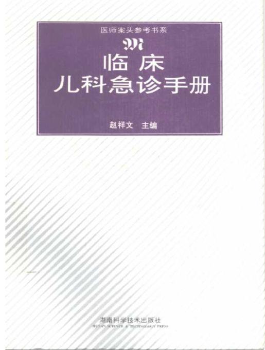 临床儿科急诊手册 赵祥文-技术电子书
