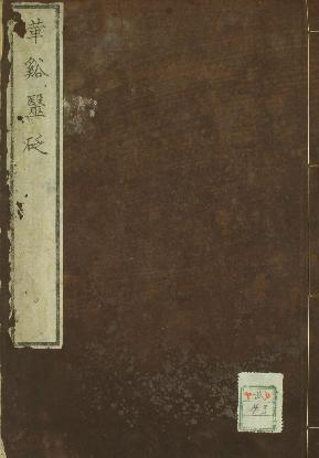 革溪医砭-技术电子书