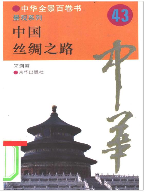 景观系列-中国丝绸之路-技术电子书
