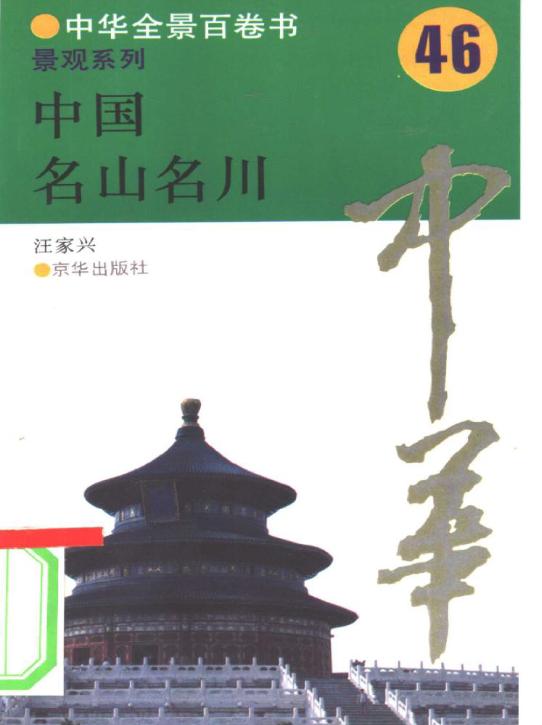 景观系列-中国名山名川-技术电子书
