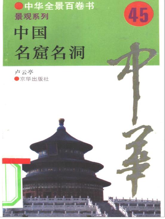 景观系列-中国名窟名洞-技术电子书