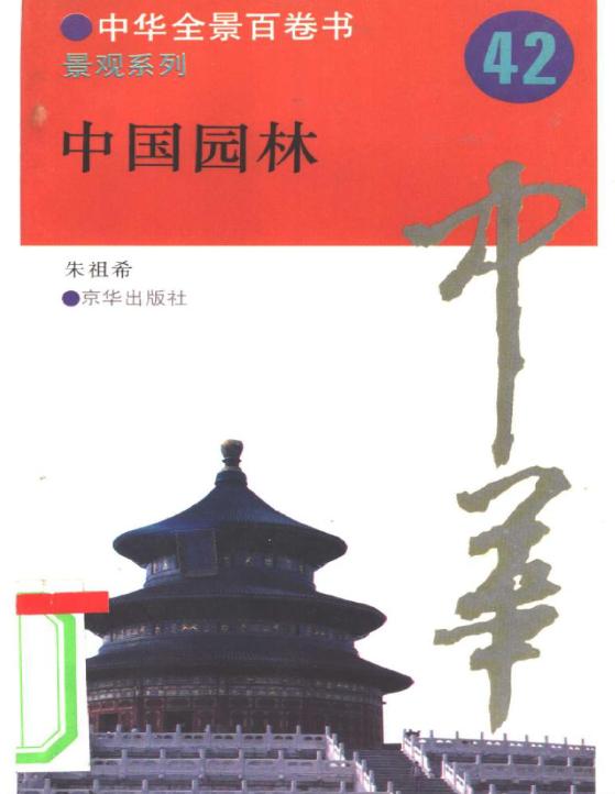 景观系列-中国园林-技术电子书