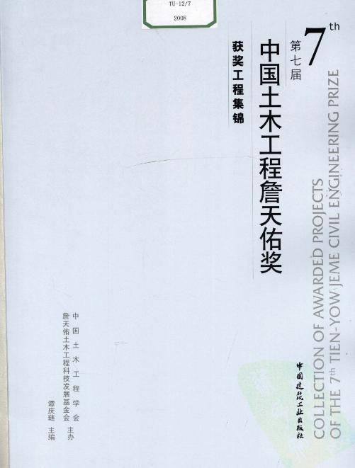 第十二届中国土木工程詹天佑奖获奖工程集锦 [郭允冲主编] 2014年-技术电子书