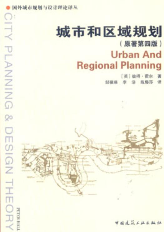 霍尔城市和区域规划-技术电子书