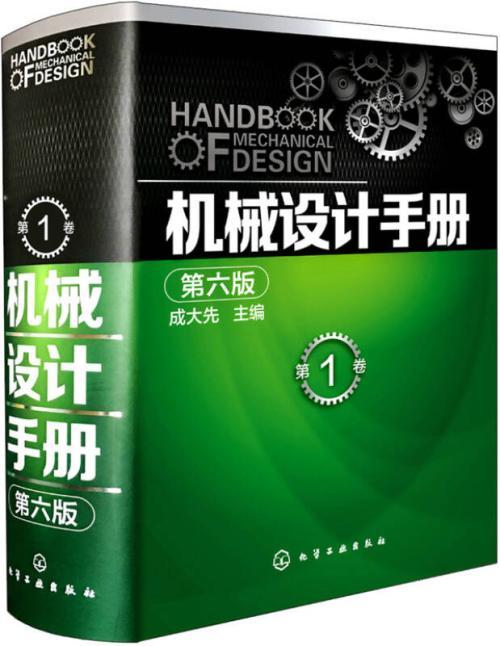 机械设计手册第六版-技术电子书