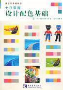 [七日掌握设计配色基础].日本视觉设计研究所-技术电子书