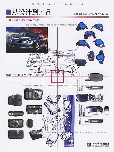 从设计到产品日本著名企业产品设计实例-技术电子书