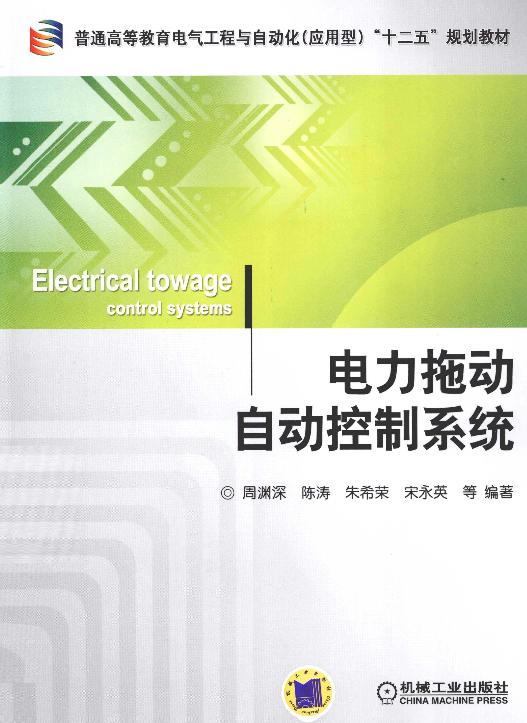 电力拖动自动控制系统 [周渊深 编] 2013年-技术电子书
