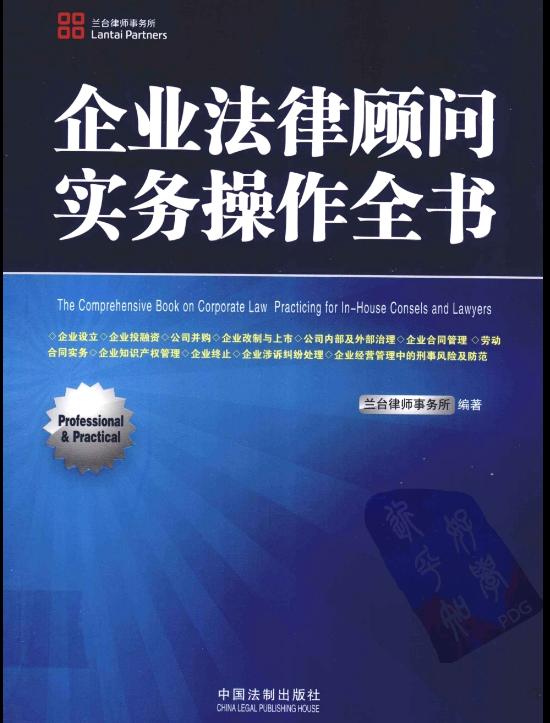 企业法律顾问实务操作全书-技术电子书