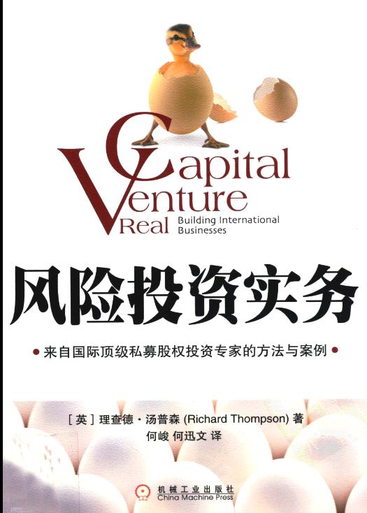 风险投资实务  来自国际顶级私募股权投资专家的方法与案例-技术电子书