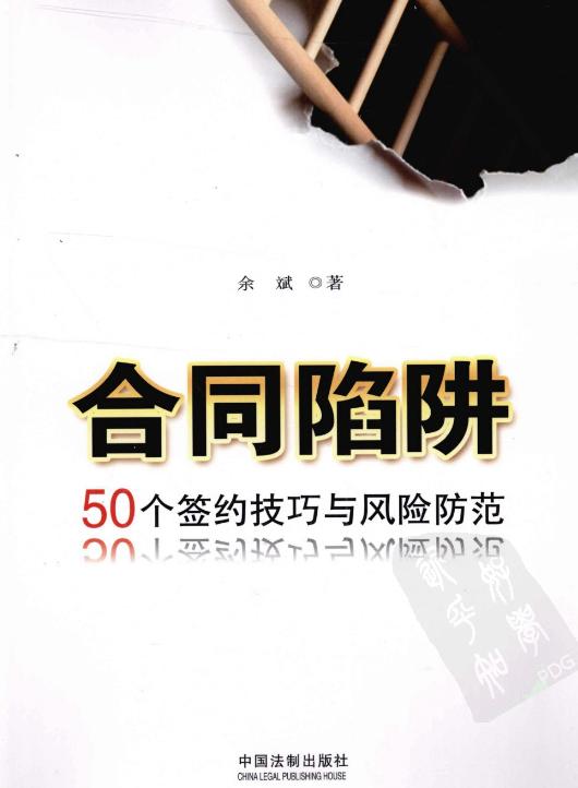 16合同陷阱:50个签约技巧与风险防范-技术电子书