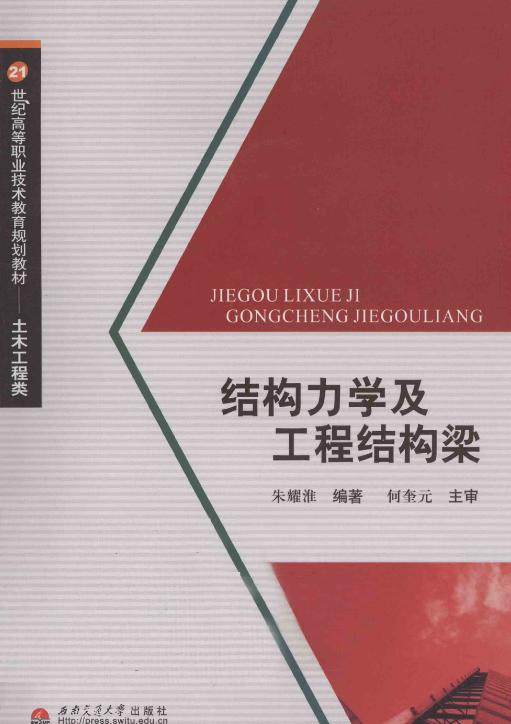 结构力学及工程结构梁 [朱耀淮] 2010年版-技术电子书