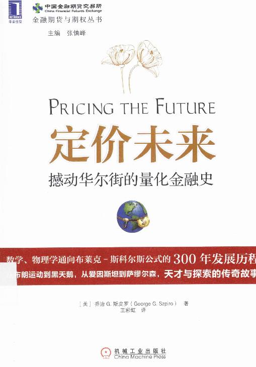 定价未来:撼动华尔街的量化金融史-技术电子书