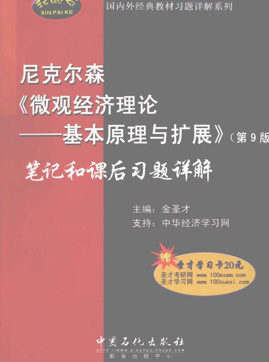 尼克尔森《微观经济理论:基本原理与扩展》笔记和课后习题详解_(第九版)-技术电子书