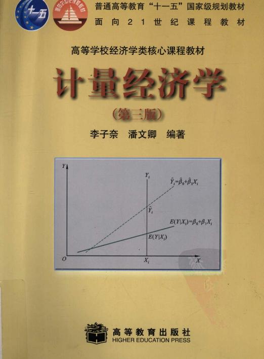 李子奈计量经济书-技术电子书