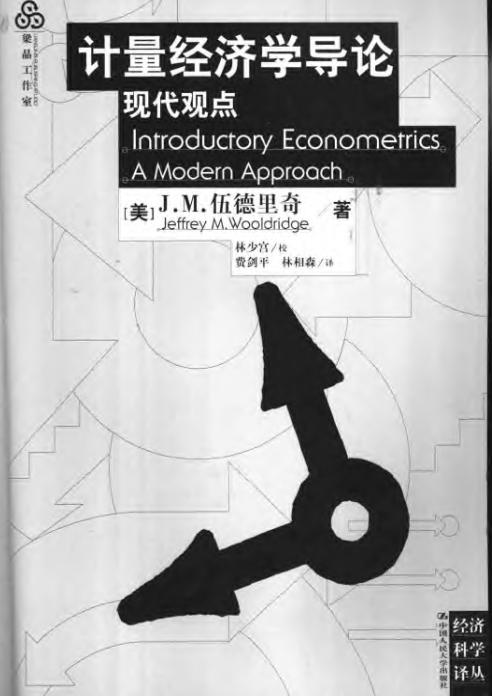 计量经济学导论现代观点-技术电子书