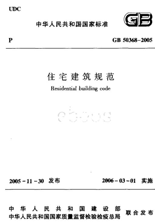 住宅建筑规范GB 50368—2005-技术电子书