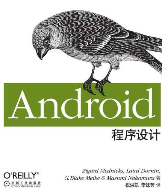 Android程序设计:第2版-技术电子书