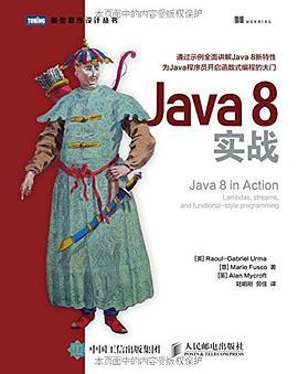 Java 8实战-技术电子书