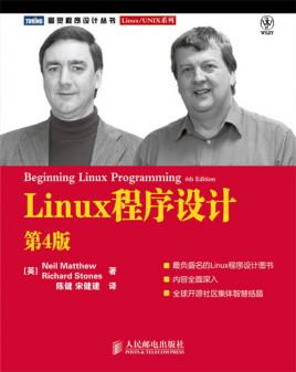 Linux程序设计(第4版)-技术电子书