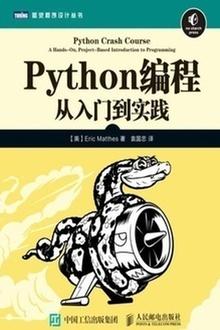 Python编程:从入门到实践-技术电子书