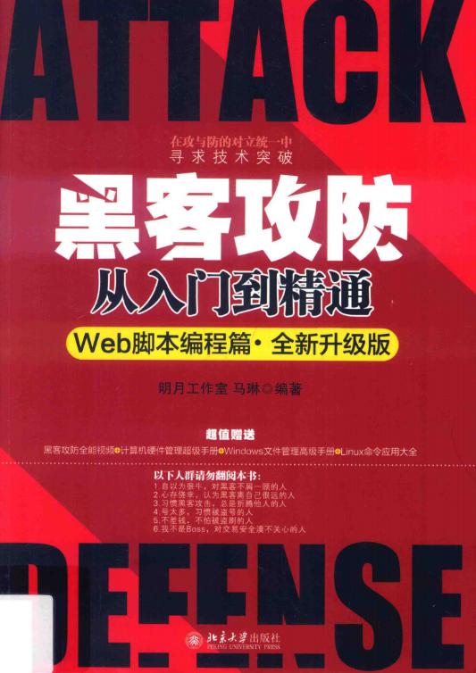 黑客攻防从入门到精通:Web脚本编程篇-技术电子书