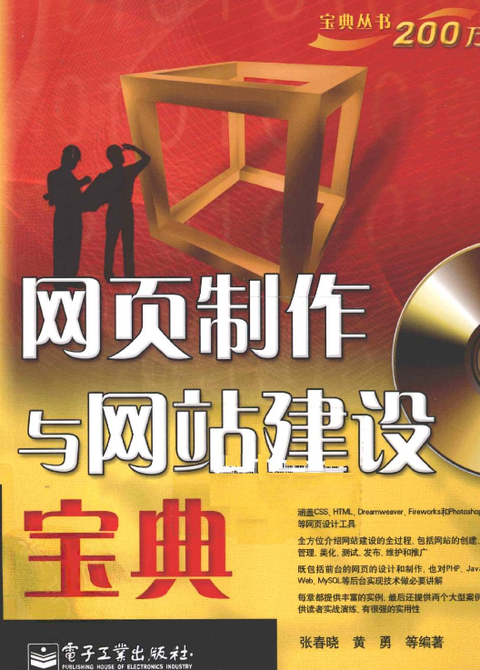 [网页制作与网站建设宝典].张春晓-技术电子书