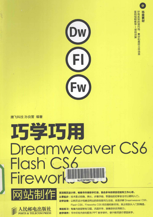 巧学巧用Dreamweaver CS6 Flash CS6-技术电子书