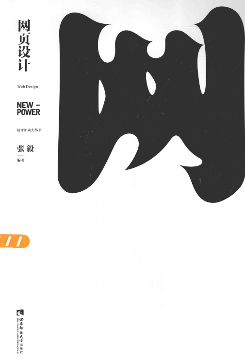 设计新动力丛书  网页设计-技术电子书