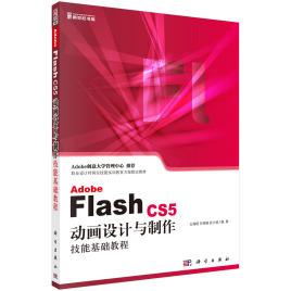 Adobe Flash CS5动画设计与制作技能基础教程-技术电子书