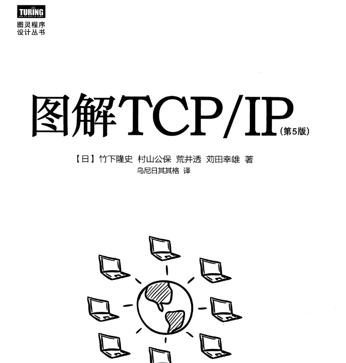 图解TCP_IP_第5版-技术电子书