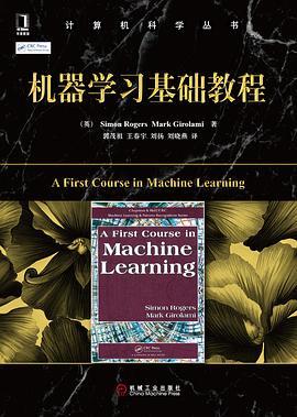 机器学习基础教程-技术电子书