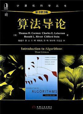 算法导论(原书第3版)-技术电子书