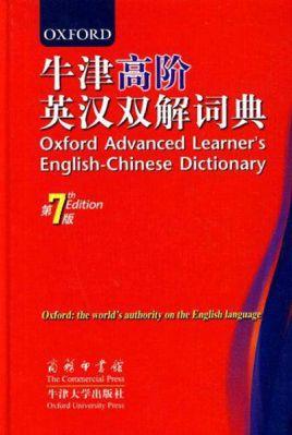 牛津英汉双解大词典-技术电子书