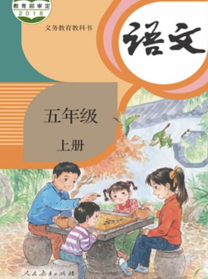 人教版五年级语文上册-技术电子书