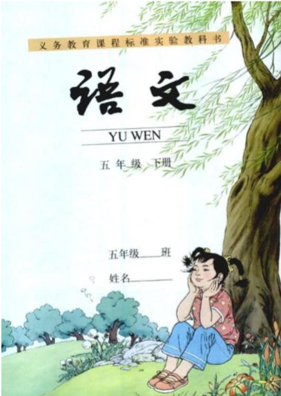 人教版五年级语文下册-技术电子书