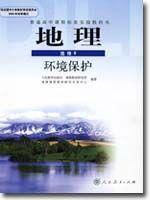 高中地理选修6-技术电子书