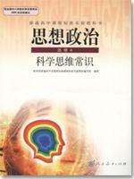 高中政治选修4-技术电子书
