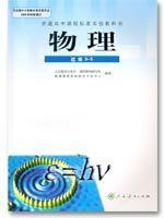 高三物理选修3-5(理科生)-技术电子书