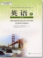 高三英语选修八-技术电子书